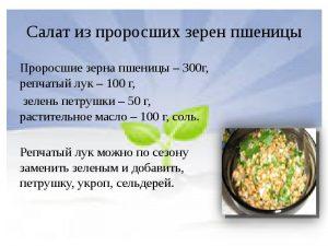 Салат из зёрен