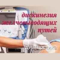 Диагностика желчевыводящих путей