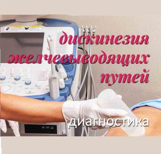 Узи желчного пузыря подготовка к процедуре